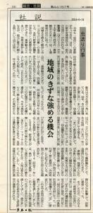 東奥日報社説